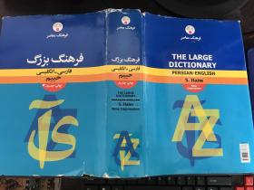 the large dictionary persian-english (波斯语英语大词典)