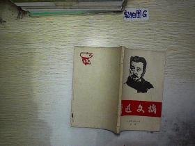 鲁迅文摘 1967  10.