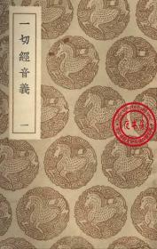 一切经音义-(复印本)-丛书集成初编