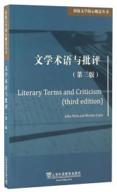 文学术语与批评