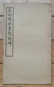 有正书局:<<最初精拓爨龙颜碑>>(白纸线装一册全)(1)