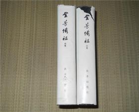 全芳备祖(全两册)中囯农学珍本丛书 1526页,大32开,影印本,3200册