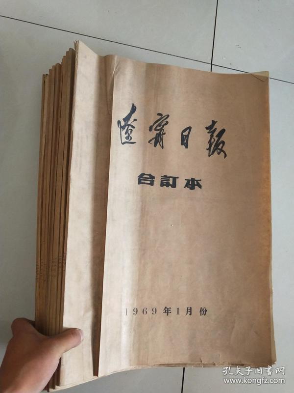《辽宁日报》1969.1967年各1-12月合订本共24个月