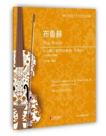 布鲁赫G小调小提琴协奏曲:作品26:小提琴与钢琴