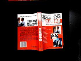 中国私营公司总经理手册