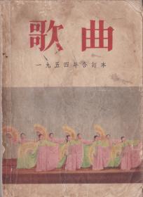 歌曲(1954年10-15合订本)——(曲谱)