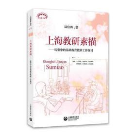 上海教研素描转型中的基础教育教研工作探讨