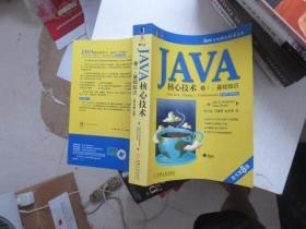 JAVA核心技术(卷1):基础知识(原书第8版)