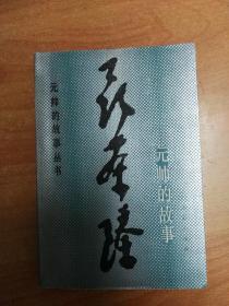 元帅的故事丛书:聂荣臻元帅的故事