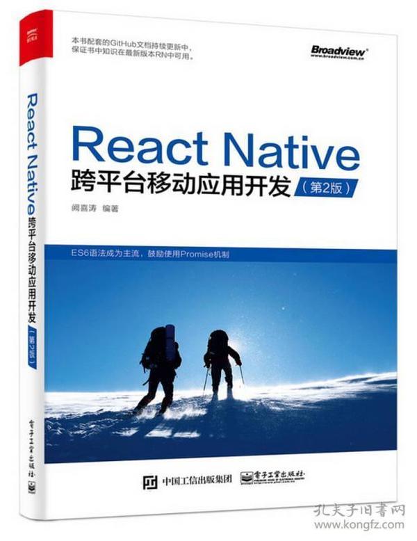 9787121312731React Native跨平台移动应用开发(第二版)