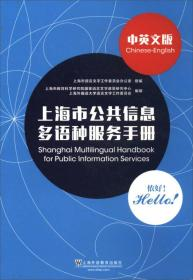 上海市公共信息多语种服务手册:中英文版