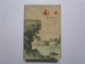红日(约五六十年代版本 注:该书缺版权页)