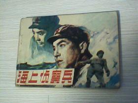 连环画 海上侦察兵a5--2