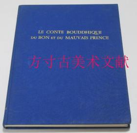 【伯希和考查从书】III《敦煌本回鹘文善恶两王子的故事》1971年初版 Le conte bouddhique du bon et du mauvais prince en version