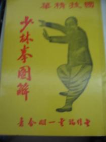 老拳书:  《少林拳图解》 70年重印民国本,包快递