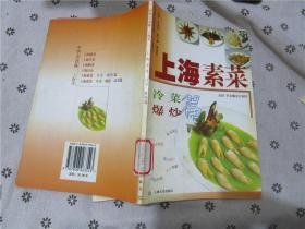 上海素菜·冷菜.爆炒篇