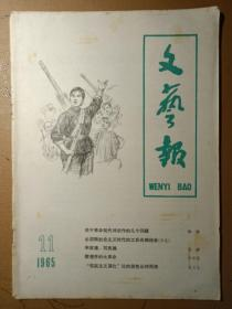《文艺报》1965.11.