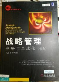 战略管理:竞争与全球化