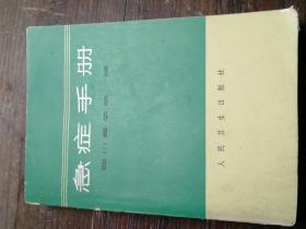 急症手册。b4-4