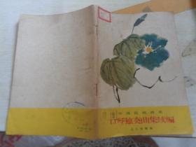 六十年代,中国民间音乐,《口琴独奏曲集续编》