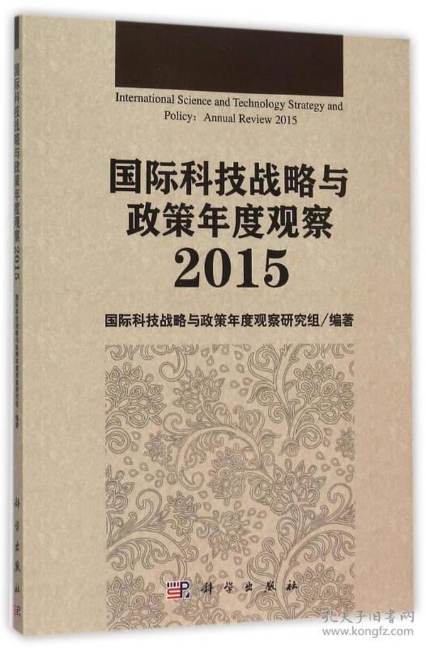 国际科技战略与政策年度观察2015