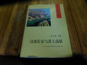 汉唐长安与黄土高原(32开精装)