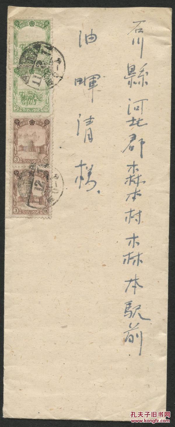 1944年中式封贴满洲票2分、3分4枚(合计邮资:1角),奉天寄日本石川县旧封一件(含信),销奉天11.12.7戳