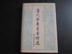 当代著名学者曲令启 签名本一册 《唐代乐舞书画诗选》32开精装本