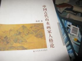 中国古代山水画家人格论  苏琪先生签赠本