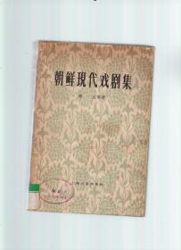朝鲜现代戏剧集 下册