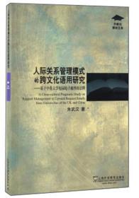 人际关系管理模式的跨文化语用研究:基于中英大学校园电子邮件的语料:from universities of the UK and China