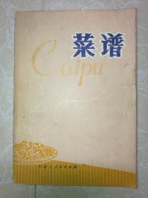 菜谱(内蒙古人民出版社)