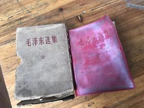 2746:《毛泽东选集》一卷本,有函套,内部供应