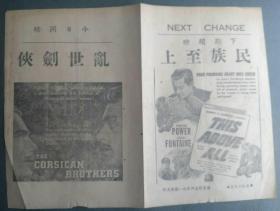 民国时期上海上映的《乱世剑侠》中英文版电影说明书