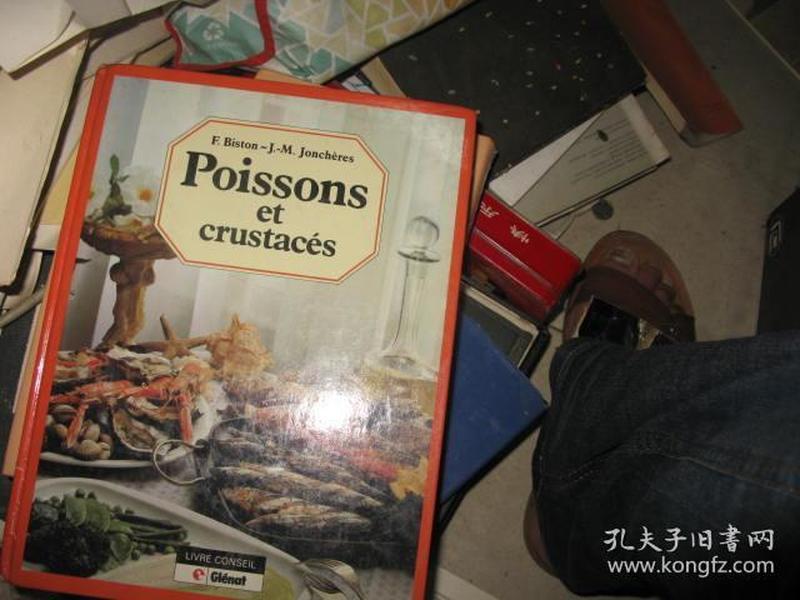 POISSONS ET CRUSTACES  法文菜谱