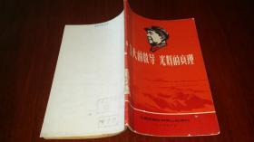 《伟大的教导、光辉的真理》江西日报赠送,1967大文革,有毛主席重要指示和张春桥、杨成武等讲话