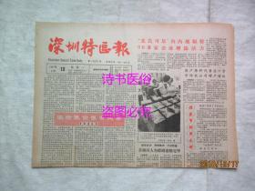 老报纸:深圳特区报 1987年8月10日 第1425期——实行限价很有必要、深圳公路网络建设之我见
