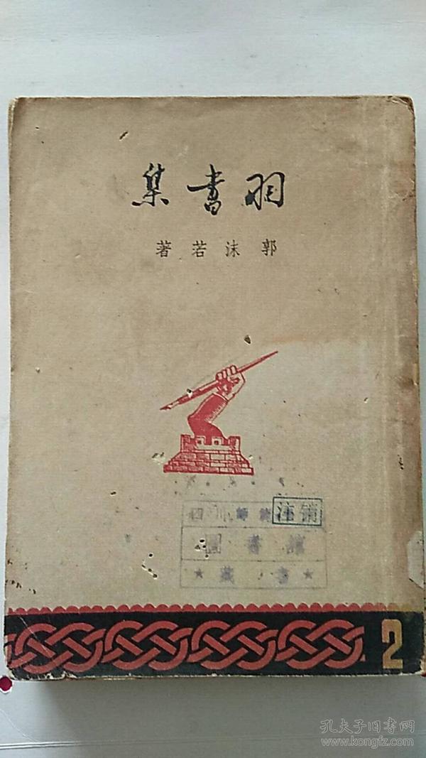 羽书集 1947年出版