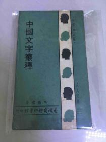 中国文字丛释