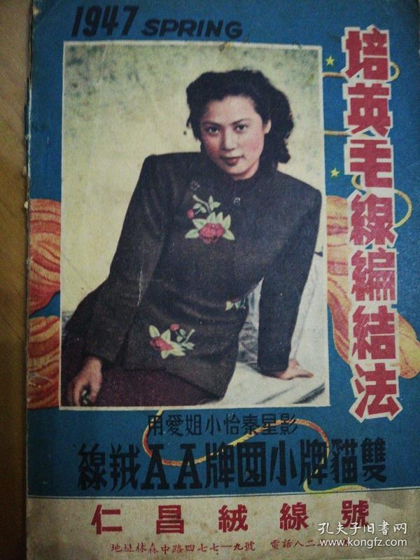 民国旧书电影名星秦怡广告《培英毛线编结法》