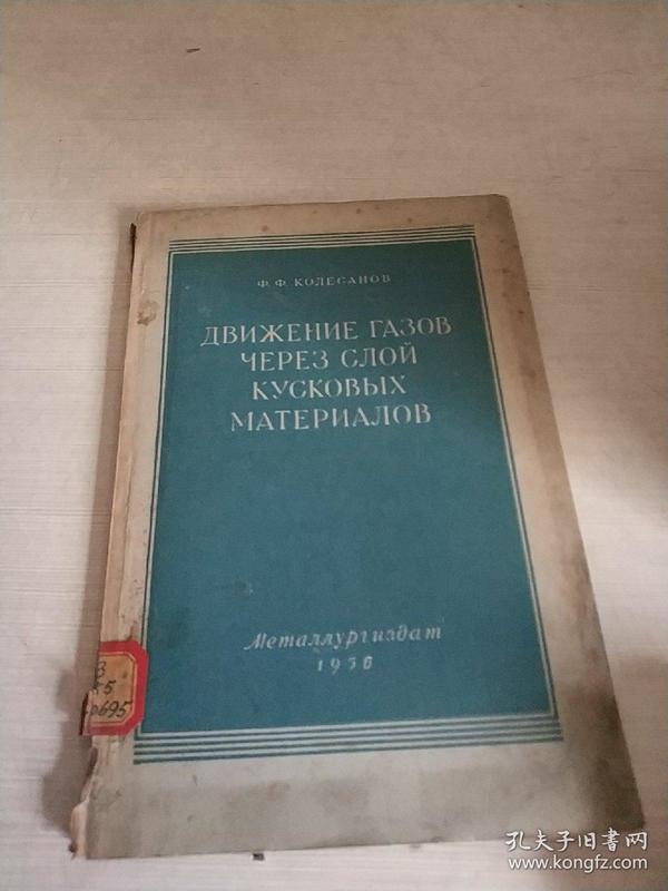 ДВИЖЕНИЕ ГАЗОВ ЧЕРЕЗ СЛОЙ КУСКОВЫХ МАТЕРИАЛОВ(俄文)