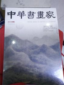 中华书画家2014.4 总54期