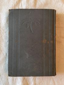 陈望道《修辞学发凡》(精装本,钱君陶装帧,大江书铺1932年再版)