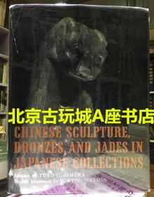 【1966年版】Chinese sculpture, bronzes, and jades in Japanese collections  【日本藏中国雕塑、青铜器和玉】