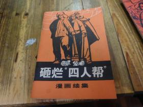 """文汇红*兵报编辑部出版《砸烂""""四人帮""""--漫画续集》附毛主席语录"""
