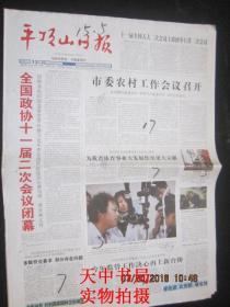 【报纸】平顶山日报 2009年3月13日【全国政协十一届二次会议闭幕】【市委农村工作会议召开】