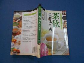 茶饮养生事典