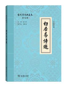 白居易诗选  古代诗词典藏本