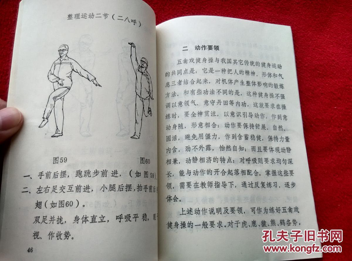 《五禽戏健身操》简介:五禽戏是一种古老的健身操,它是以模拟五种ag游戏直营网|平台