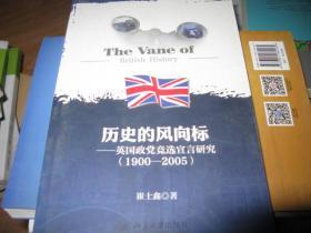 历史的风向标:英国政党竞选宣言研究(1900-2005)